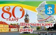 80 Лет Щучинскому району