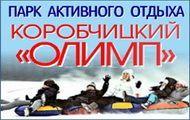 Коробчицкий олимп приглашает
