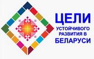 Цели устойчивого развития в Беларуси